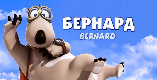 Бернар