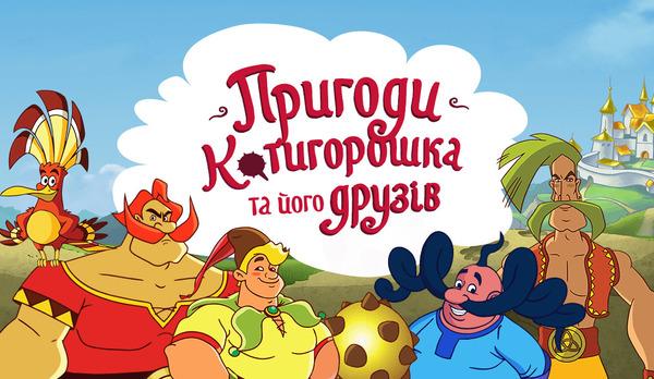 Пригоди Котигорошка та його друзів