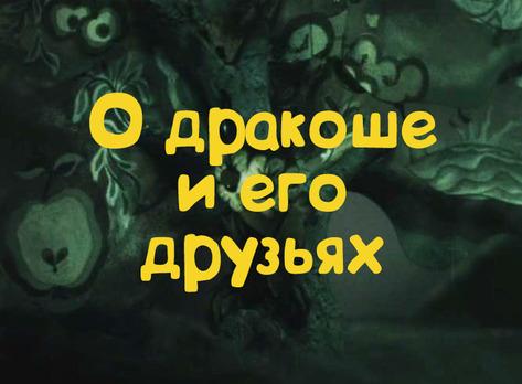 Про Дракончика та його друзів