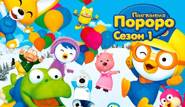Пінгвіненя Пороро.Сезон 1.