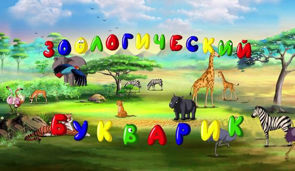 Зоологічна абетка тітоньки Сови