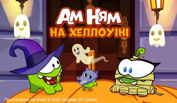 Ам-ням на Хеллоуіні