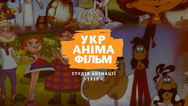 УкрАнімаФільм