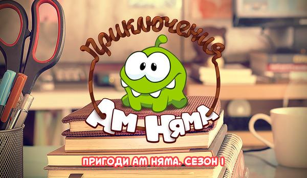Сезон 1. Пригоди Ам Няма