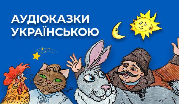 Аудиоказки УкраЇнською