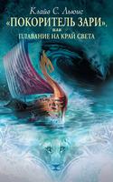 Хроніки Нарнії: «Підкорювач Зорі», або Плавання на край світу