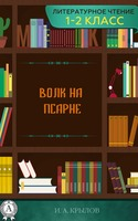 Літературне читання. 1-2 клас. Вовк на псарні