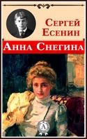 Ганна Снєгіна