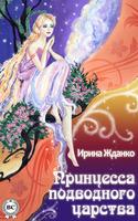 Принцеса підводного царства