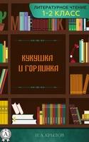 Літературне читання. 1-2 клас. Зозуля і Горлинка