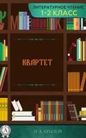 Літературне читання. 1-2 клас. Квартет
