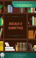 Літературне читання. 1-2 клас. Лисиця і виноград