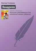 Яандреєв