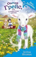 Вівця Грейс, або Секретна пісня