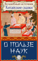 Чарівне джерело. Китайські казки. Про користь наук