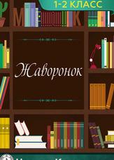 Літературне читання. 1-2 клас. Жайворонок