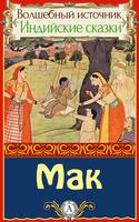 Чарівне джерело. Індійські казки. Мак