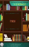Літературне читання. 1-2 клас. Гуси