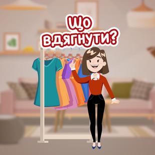 Що вдягнути?