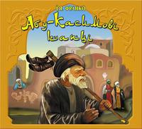 Абу-Касим та його капці