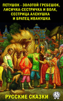 Російські казки: Півник-золотий гребінець, Лисичка-сестричка і вовк, сестриця Оленка і братик Іванушка
