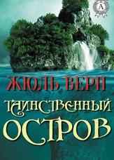 Таємничий острів