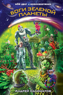 Боги Зеленої планети
