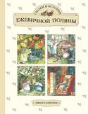 Казки та історії Ожинної галявини (збірка)