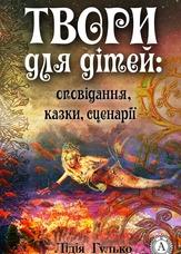 Твори для дітей: оповідання, казки, сценарії