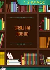 Літературне читання. 1-2 клас. Заєць на ловлі