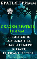 Казки братів Грімм: Бременські музиканти, Вовк і семеро козенят, Гензель і Гретель