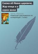 Казка про Івана-царевича, Жар-птаха та про сірого вовка
