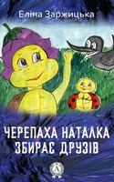 Черепаха Наталка збирає друзів
