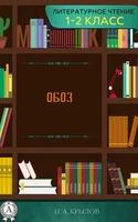 Літературне читання. 1-2 клас. Обоз