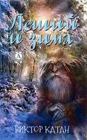 Лісовик і Зима