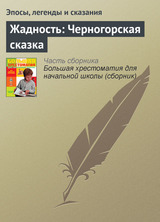 Жадібність: Чорногорська казка