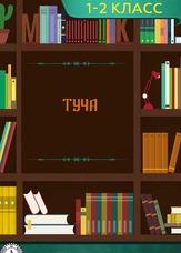Літературне читання. 1-2 клас. Хмара