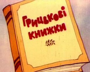 Грицькові книжки