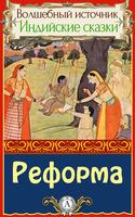 Чарівне джерело. Індійські казки. Реформа