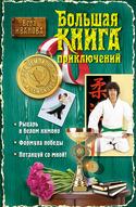 Велика книга пригод для чемпіонів та чемпіонок (збірка)