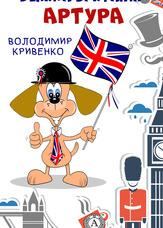 Велика Британія Артура