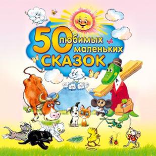 50 улюблених маленьких казок