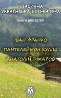 Класична українська література. Книги для дітей. 7 класс