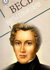 Увесь Вільгельм Гауф