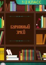 Літературне читання. 1-2 клас. Паперовий змій