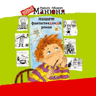 Манюня пише фантастічній роман