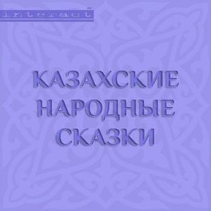 Казахські чарівні казки