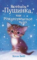 Кошеня Пушинка, або Різдвяне диво