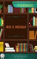Літературне читання. 1-2 клас. Лев і Лисиця