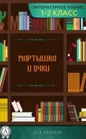 Літературне читання. 1-2 клас. Мавпа й окуляри